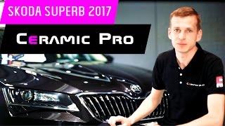 Защита  Skoda Superb 2017 ссоставами Ceramic Pro