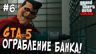 GTA 5 Online Heists PC - ОГРАБЛЕНИЕ БАНКА! #6