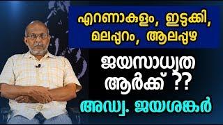 മലപ്പുറം കുഞ്ഞാലികുട്ടി നിലനിർത്തുമോ | Adv Jayashankar | Malappuram | Ernakulam | Election 2019