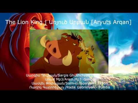 Aram MP3 & Co - Hakuna Matata (The Lion King) [Armenian]