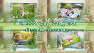 Проект для ProShow Producer - Лесная полянка |Forest glade - project for ProShow Producer