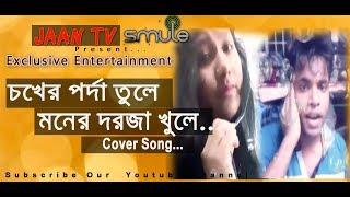 Choker Porda Tule Moner Doroja Khule II Smule Bngla Song (Cover) by JaaN TV
