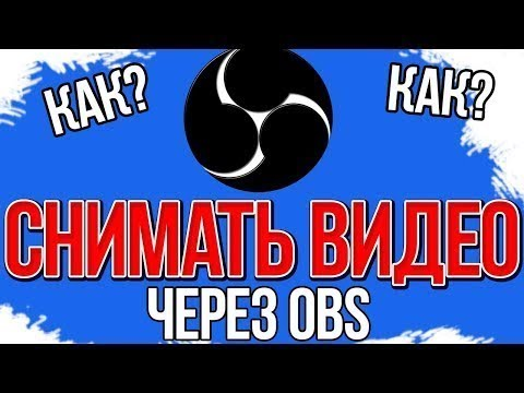 Как пользоваться OBS