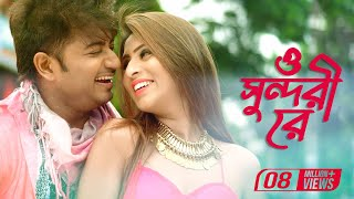 Download O Sundori Re (FULL HD) | Ami Tomar Hote Chai | Mim, Bappy | Anonno Mamun | Satrujit, Roshni Dey 3Gp Mp4