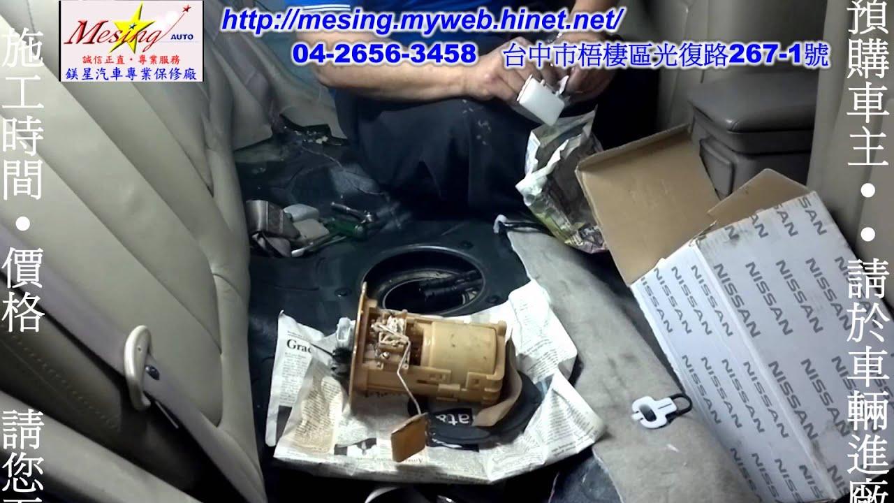 油箱浮筒損壞拆裝更換 NISSAN SENTRA 180 1.8L 2000~ QG18DE RE4F03B - YouTube