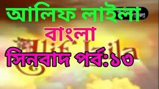 Alif Laila Bangla Part 13(sinbad)আলিফ লাইলা বাংলা পর্ব ১৩