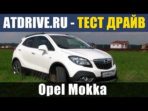 Opel Mokka 2013 - Обзор
