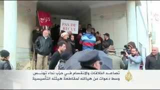 """تصاعد الخلافات والانقسام في حزب """"نداء تونس"""""""