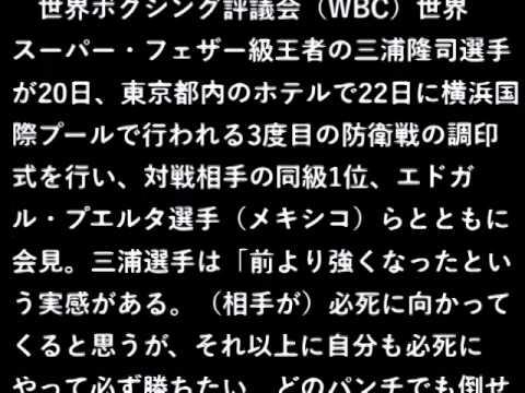 [三浦隆司選手]3度目防衛戦に自信 「KOで勝つイメージしかない」