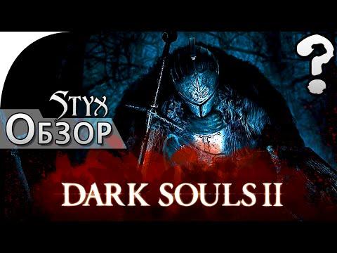 Dark Souls 2: обзор от Стикса.