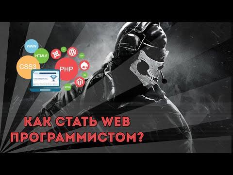 Как стать WEB программистом? - Ответ профессионала