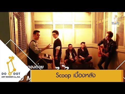 [Scoop] เบื้องหลังการถ่ายทำ MV ความไว้ใจ