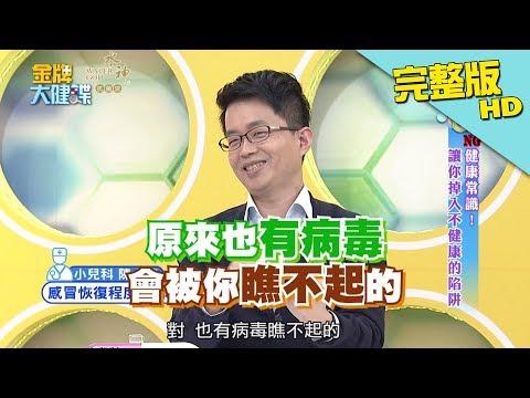 台綜-金牌大健諜