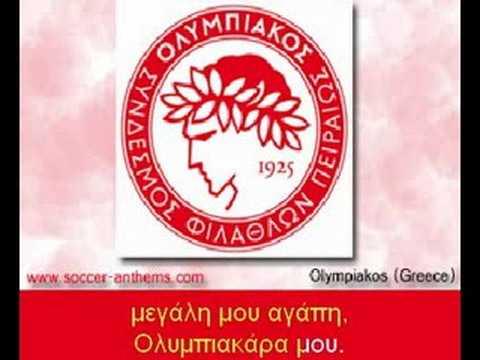 Ύμνος του Ολυμπιακού - Anthem of Olympiakos