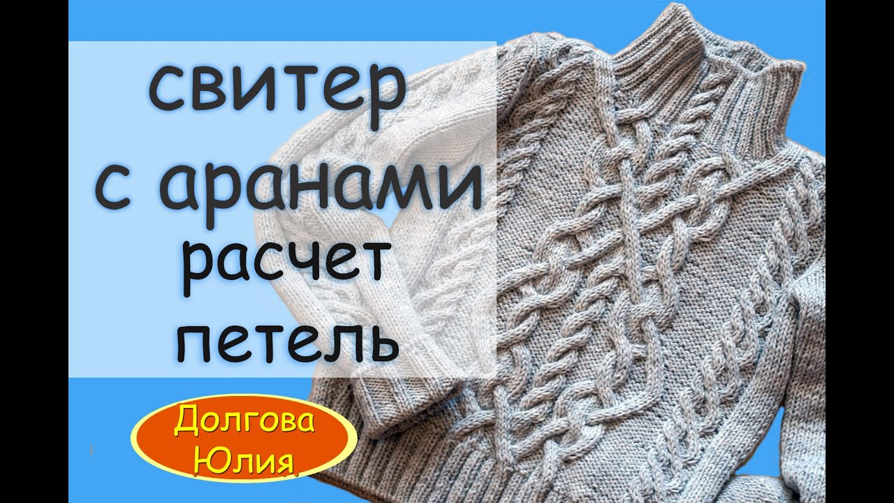Видеоуроки по вязанию спицами женского свитера