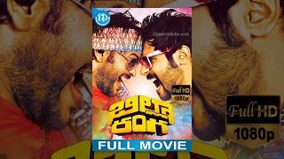 Billa Ranga Full Movie
