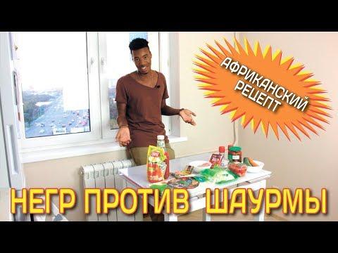 Негр против шаурмы. Африканский рецепт.