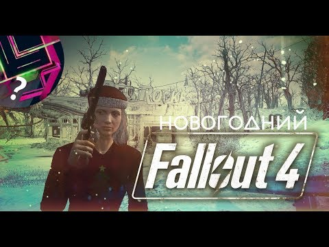 Новогодний Fallout 4 - ПОСЛЕДНЕЕ СЛОВО