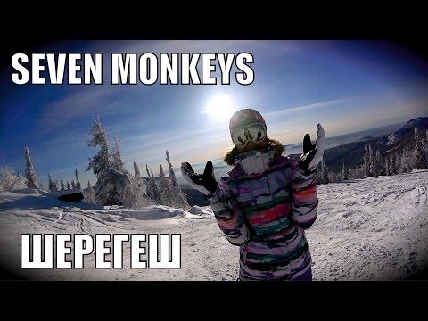 SEVEN MONKEYS | Страх и ненависть в Шерегеше.