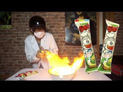 【実験】うまい棒を燃やすと爆発するらしい