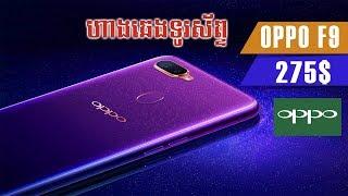 ហាងឆេងទូរស័ព្ទ - តំលៃទូរស័ព្ទ_oppo f9 review khmer - oppo f9 price - oppo f9 specs - oppo f9 khmer