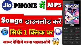Jio Phone Me MP3 Song Kaise Download Karen || Jio Phone New Update