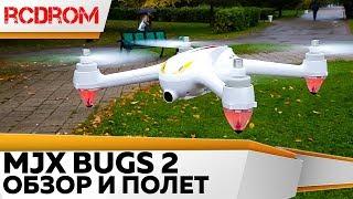 Купить MJX Bugs 2