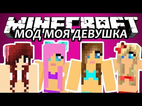 МОД МОЯ ДЕВУШКА - Minecraft (Обзор Мода)