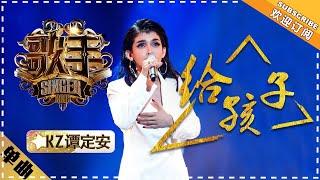 "KZ Tandingan《给孩子》To Children ""Singer 2018"" Episode 12【Singer Official Channel】"