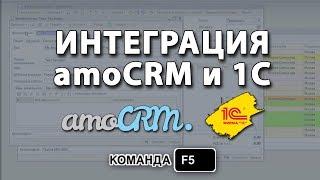 Интеграция amoCRM и 1c. Как синхронизировать данные 1 с и СРМ-системы ? Внедрение амо СРМ в 1с. F5