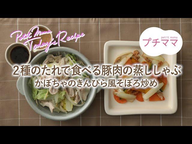 2種のたれで食べる豚肉の蒸ししゃぶ