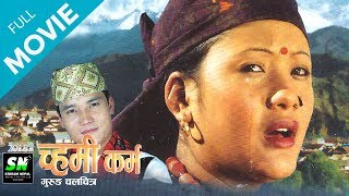 Gurung Movie Chami Karma छोरिको कर्म | Ft. Basanti Gurung, Diljang Gurung