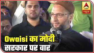 When Asaduddin Owaisi Attacked CAA During A Public Address | ABP News