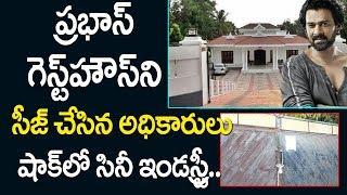 ప్రభాస్ గెస్ట్ హౌస్ సీజ్డ్ | Prabhas Guest House Seized At Rayadurgam | Shocking News To Tollywood
