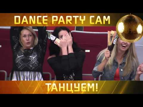 Dance Party Cam: 18 и 20 сентября 2015