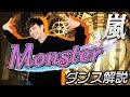 【プロダンサーが教える】嵐「Monster」【ダンス解説】