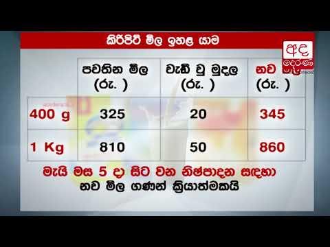 milk powder prices t|eng