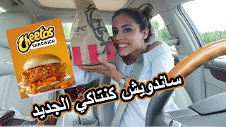 جربت ساندويش تشيتوزالجديد من مطعم كنتاكي\باللهجه المصريه | TRYING KFC NEW CHEETOS SANDWICH