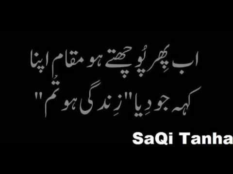 Hona Tha Pyar,hua Mere Yaar By Saqi Tanha video