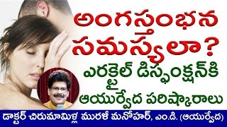 Causes of Erectile Dysfunction and Impotence | Ayurvedic Remedies in Telugu by Dr. Murali Manohar