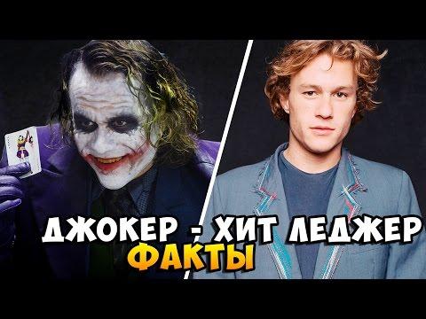 ДЖОКЕР - ХИТ ЛЕДЖЕР [ФАКТЫ]