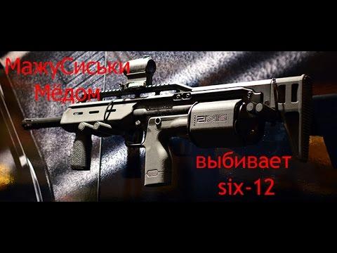 МажуСиськиМёдом выбивает six-12