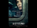 걸 온 더 트레인 (The Girl On The Train, 2016) 티저 예고편 - 한글 자막