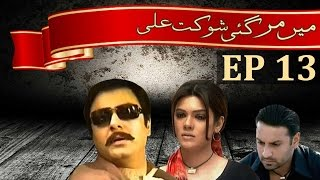 Main Mar Gai Shaukat Ali Episode 13