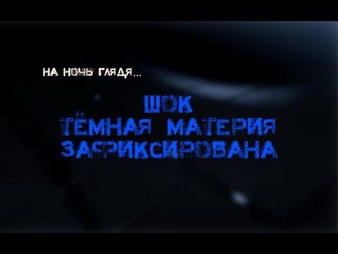 ✅ Впервые зафиксирована ТЁМНАЯ МАТЕРИЯ!!! Документальный фильм Discovery Channel HD
