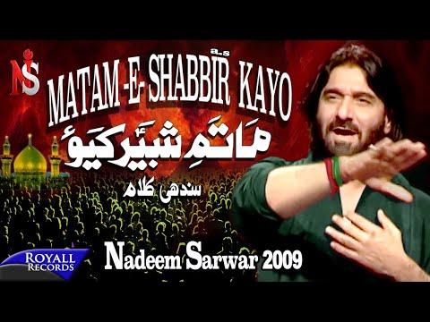 Nadeem Sarwar - Matam-e-Shabbir Kayo (2009)