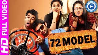 72 Model - 72 Model - Malayalam Full Movie 2013 OFFICIAL [Full HD 1080p]