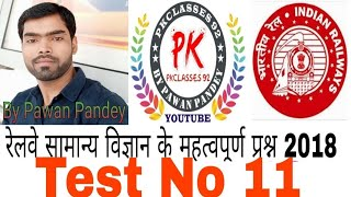 Test No -11 Railway General Science Question,| Railway Group D, RRB RPF, CONSTABLE &SI |
