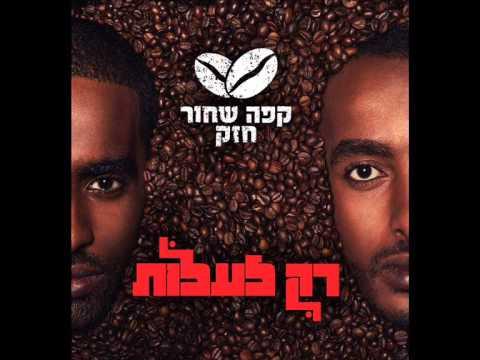 קפה שחור חזק (אילק) - אהבה שלווה ואמונה // Cafe Shahor Hazak (ILAK) - Ahava Shalva Ve'emona