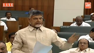 Chandrababu Naidu Speech Today In AP Assembly | Ambati Rambabu | TDP Vs YCP